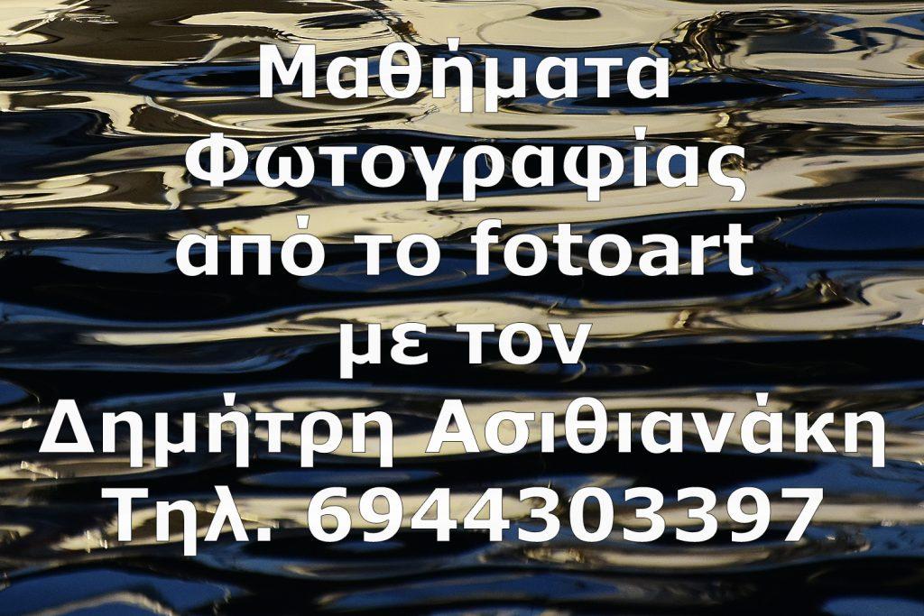 Μαθήματα Φωτογραφίας .gr